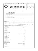 号外(1)(PDF:458KB)