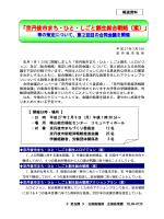 「京丹後市まち・ひと・しごと創生総合戦略(案)」