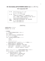 第 9 回日本血栓止血学会学術標準化委員会(SSC)シンポジウム SSC