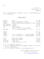 役員異動 - 三菱伸銅