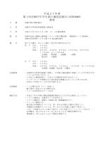 平成27年度 第1回尼崎市中学生陸上競技記録会(15283805) 要項