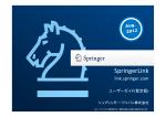 SpringerLink userguide