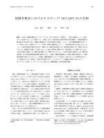 接触者健診におけるT-スポット®. TB とQFT