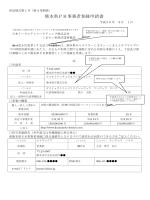 熊本県PR事業者登録申請書