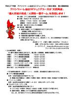 アバンツァーレ仙台SCジュニアユースは「文武両道」 「個人技術の育成
