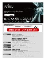 iCAD SX使いこなしセミナー