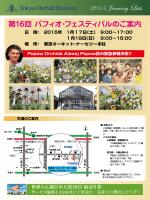 ダウンロード - Tokyo Orchid Nursery