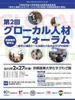 第2回グローカル人材フォーラム~産学公連携オール