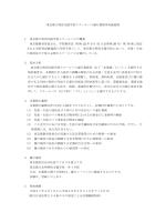 東京都立特別支援学校スクールバス運行業務等実施要領 1 東京都立