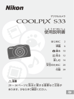 COOLPIX S33 使用説明書