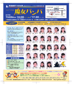 裏 - 劇団BDP・児童劇団「大きな夢」;pdf