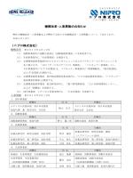 ニ プ ロ 株 式 会 社 機構改革・人事異動のお知らせ 〈ニプロ株式会社〉