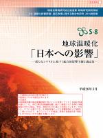 「日本への影響」 - 国立環境研究所