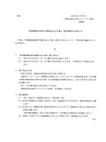 昇降機技術基準の解説(2014年版)