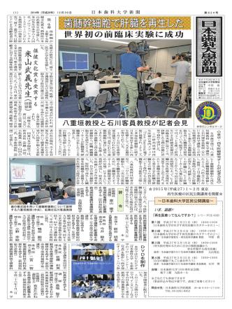 624号 - 日本歯科大学 生命歯学部