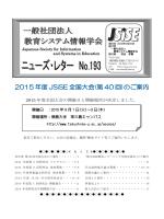 No.193 - 教育システム情報学会