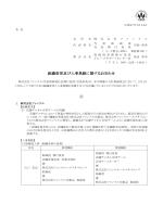 組織変更及び人事異動に関するお知らせ 記