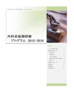 2015年外科系後期研修プログラム