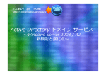 1. Active Directory ドメイン サービス