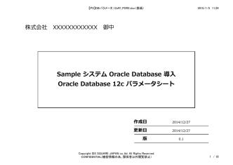 DBパラメータシート