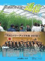 営農経済支援通信12月号を掲載しました。