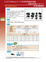 3.81/5.08mm ピッチ産業用電線対電線 ・電線対基板コネクタ