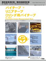 パイテープ - 株式会社ファーステック FIRSTEC CORPORATION