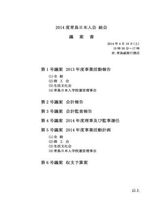 2014 度青島日本人会 総会 議 案 書 第 1 号議案