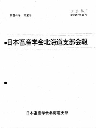 -日本畜産学会北海道支部会報
