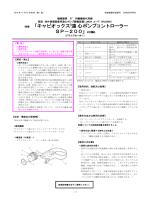 「キャピオックス遠心ポンプコントローラー SP-200」の付属品