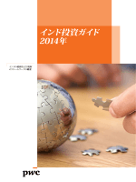 インド投資ガイド2014年[日本語]