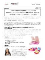 「ALOHAViX キャロル・ハルヨのフラスリッパ」発売!