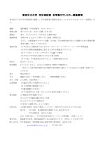 東京女子大学 学生相談室 非常勤カウンセラー募集要項