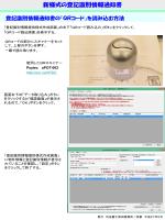 新様式の登記識別情報通知書