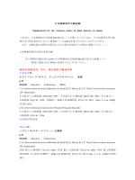 日本植物病名目録追録 Supplements for the