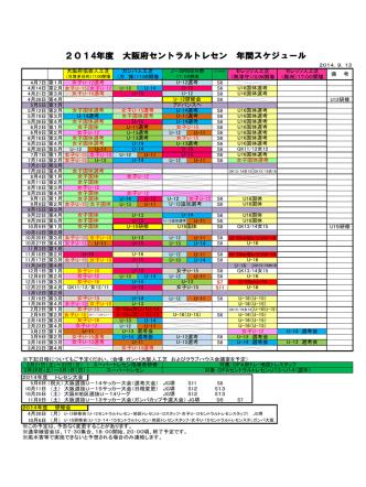 2014年度 大阪府セントラルトレセン 年間スケジュール