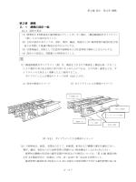 (第2章 鋼橋)(PDF:3047KB)
