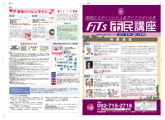 2014冬 P1-P2