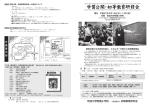 pdfファイル - 筑波大学附属小学校