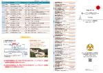 PDFカレンダー - 大阪府倫理法人会