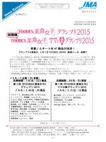 グランプリ2015、初開催「FOODEX 美食女子」
