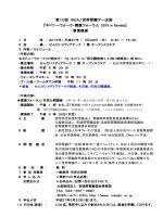 事業概要 - 財団法人宮城県腎臓協会