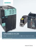 SINAMICS S120 - 安川シーメンス オートメーション・ドライブ