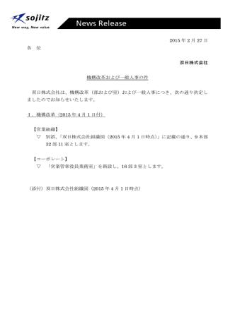 2015 年 2 月 27 日 各 位 双日株式会社 機構改革および一般人事の件