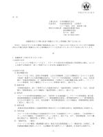 平成 27 年 2 月 26 日 各 位 上場会社名 日本無線株式会社 代表者名