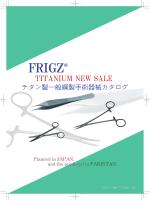 FRIGZ - 日本フリッツメディコ株式会社