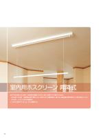 物干:室内用ホスクリーン 昇降式