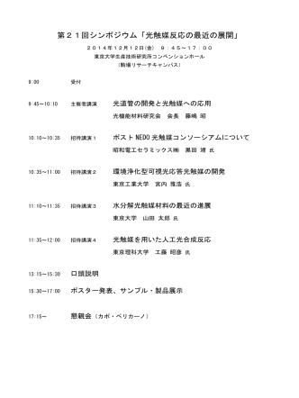 2014年 - 橋本研究室
