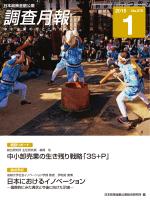 日本におけるイノベーション 中小卸売業の生き残り戦略「3S+P」