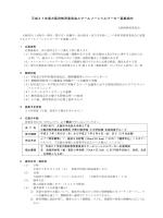 平成27年度大阪府教育委員会スクールソーシャルワーカー募集案内